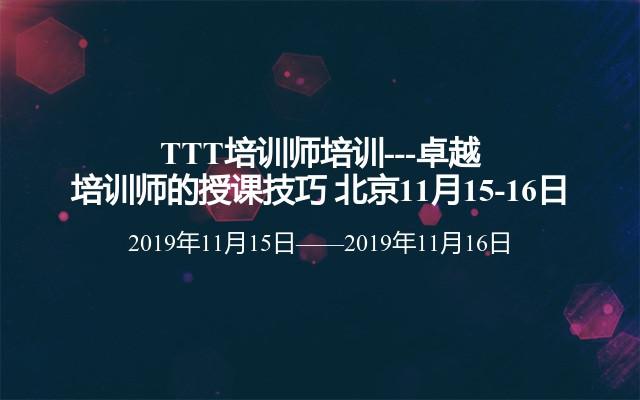 TTT培训师培训---卓越培训师的授课技巧2019(11月北京班)