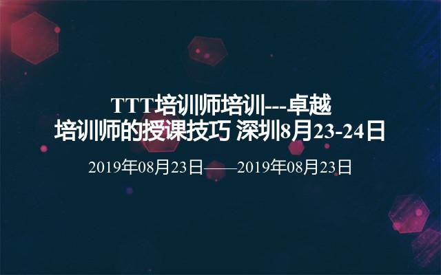 TTT培训师培训---卓越培训师的授课技巧2019(8月深圳班)