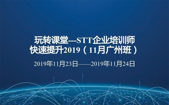 玩转课堂---STT企业培训师快速提升2019(11月广州班)