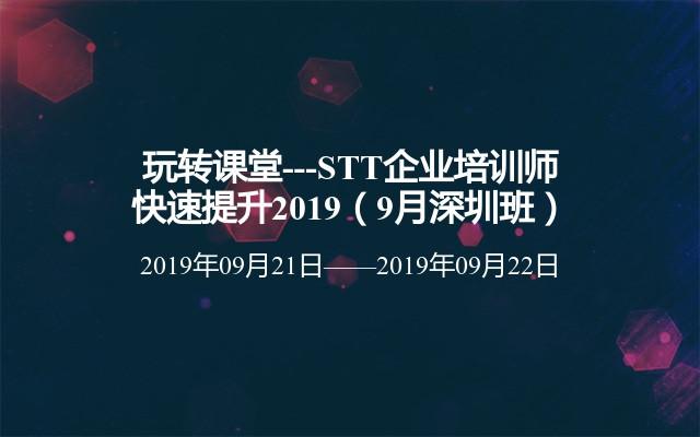 玩转课堂---STT企业培训师快速提升2019(9月深圳班)