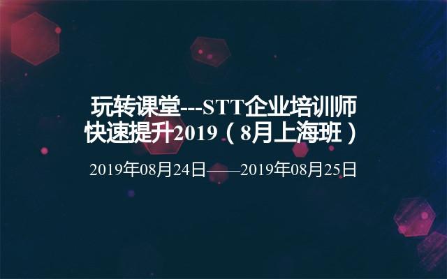 玩转课堂---STT企业培训师快速提升2019(8月上海班)