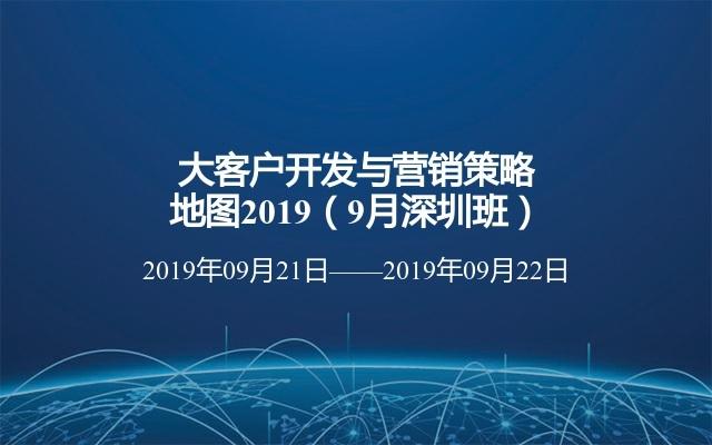 大客户开发与营销策略地图2019(9月深圳班)