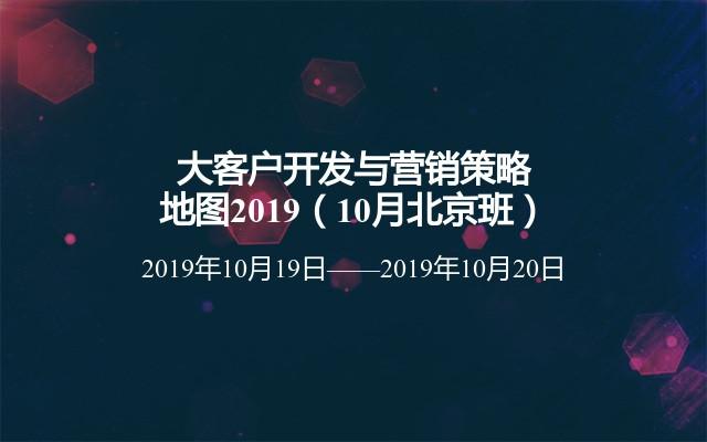大客户开发与营销策略地图2019(10月北京班)