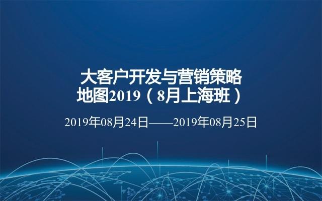 大客户开发与营销策略地图2019(8月上海班)