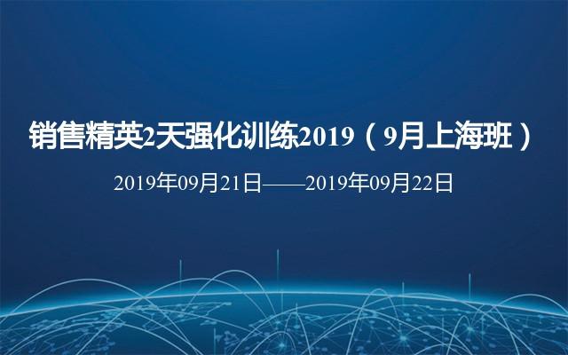 销售精英2天强化训练2019(9月上海班)