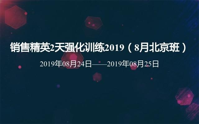 销售精英2天强化训练2019(8月北京班)