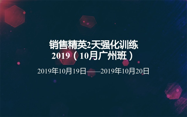 销售精英2天强化训练2019(10月广州班)