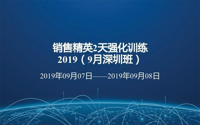 销售精英2天强化训练2019(9月深圳班)