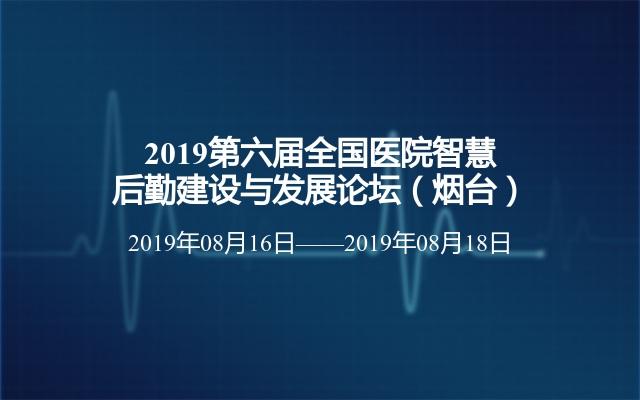 2019第六届全国医院智慧后勤建设与发展论坛(烟台)