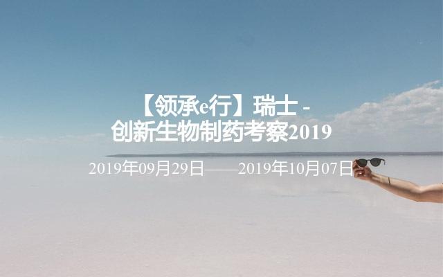 【领承e行】瑞士 - 创新生物制药考察2019