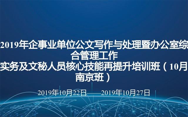 2019年企事业单位公文写作与处理暨办公室综合管理工作实务及文秘人员核心技能再提升培训班(10月南京班)