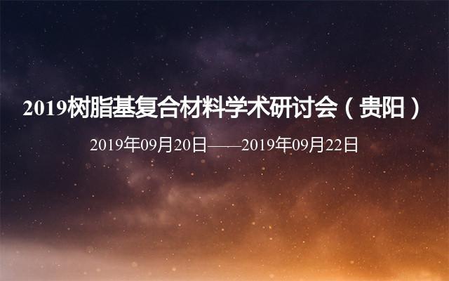 2019树脂基复合材料学术研讨会(贵阳)