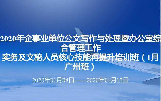 2020年企事业单位公文写作与处理暨办公室综合管理工作实务及文秘人员核心技能再提升培训班(1月广州班)