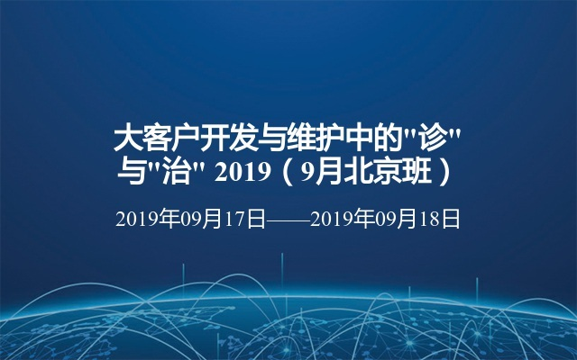 """大客户开发与维护中的""""诊""""与""""治"""" 2019(9月北京班)"""