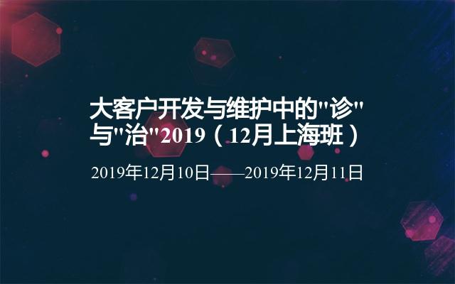 """大客户开发与维护中的""""诊""""与""""治""""2019(12月上海班)"""