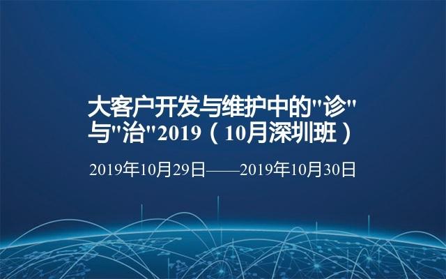 """大客户开发与维护中的""""诊""""与""""治""""2019(10月深圳班)"""