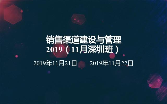 销售渠道建设与管理2019(11月深圳班)