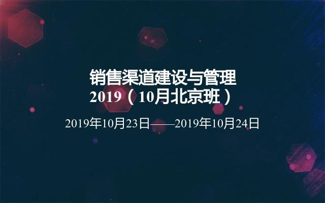 销售渠道建设与管理2019(10月北京班)