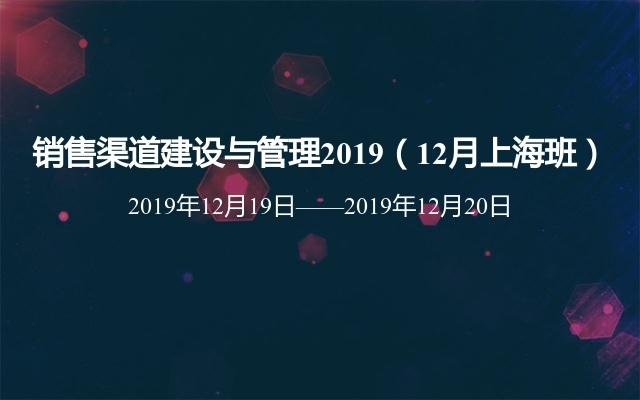 销售渠道建设与管理2019(12月上海班)