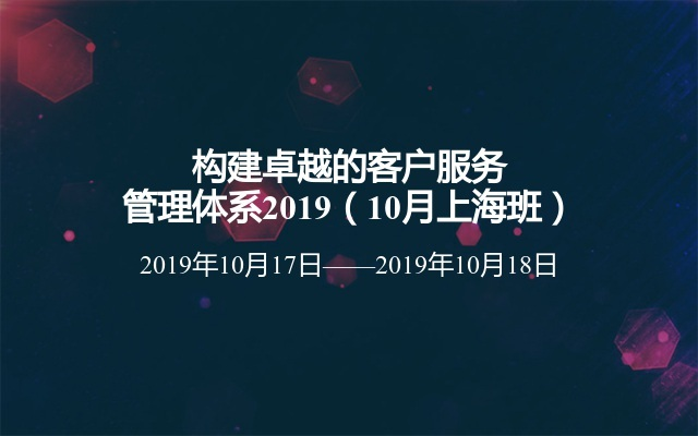 构建卓越的客户服务管理体系2019(10月上海班)