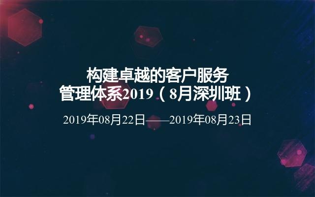 构建卓越的客户服务管理体系2019(8月深圳班)