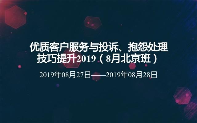 优质客户服务与投诉、抱怨处理技巧提升2019(8月北京班)