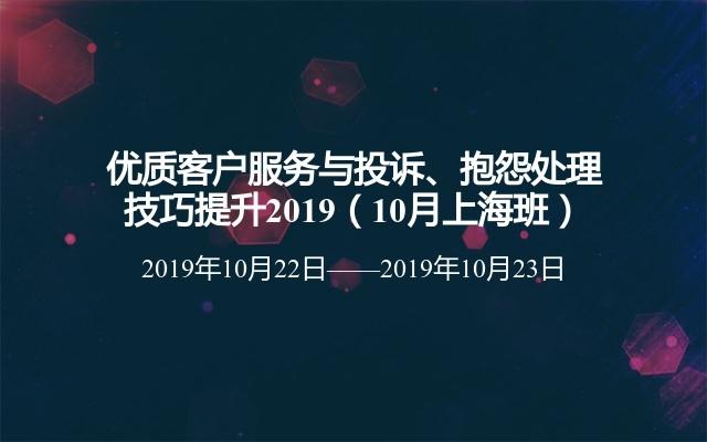 优质客户服务与投诉、抱怨处理技巧提升2019(10月上海班)