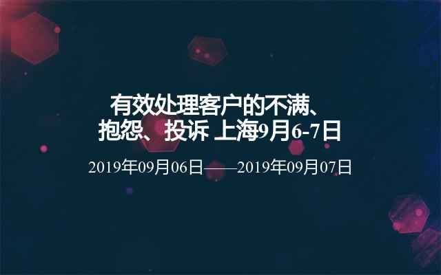有效处理客户的不满、抱怨、投诉2019(9月上海班)