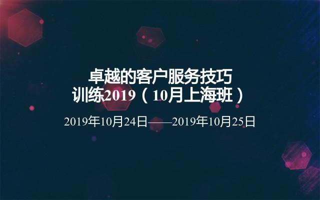 卓越的客户服务技巧训练2019(10月上海班)