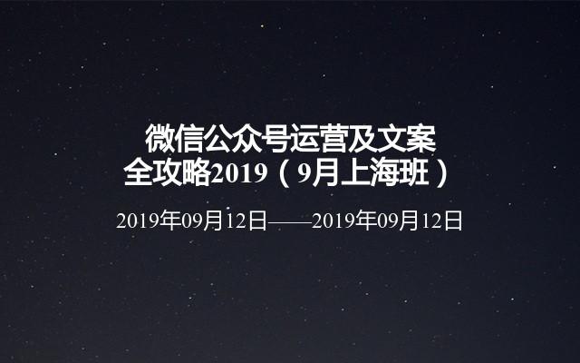 微信公众号运营及文案全攻略2019(9月上海班)