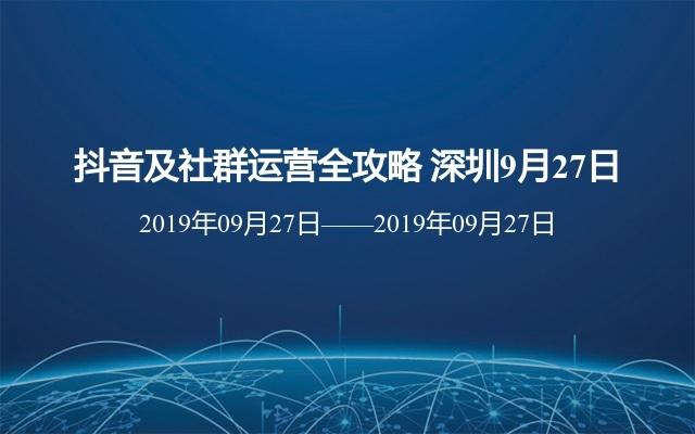 抖音及社群运营全攻略2019(9月深圳班)
