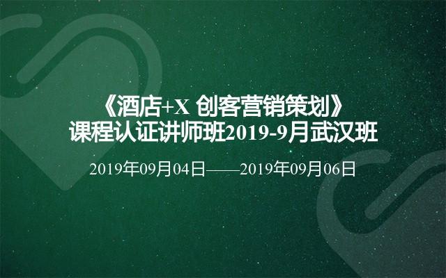 《酒店+X 创客营销策划》课程认证讲师班2019-9月武汉班