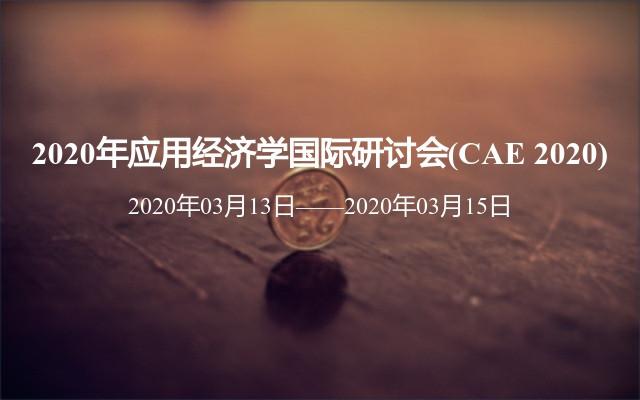 2020年应用经济学国际研讨会(CAE 2020)