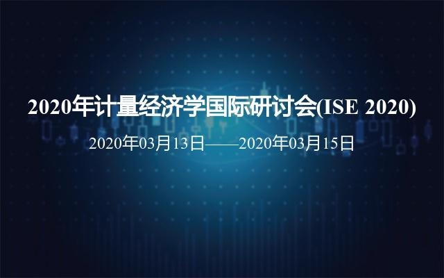 2020年计量经济学国际研讨会(ISE 2020)