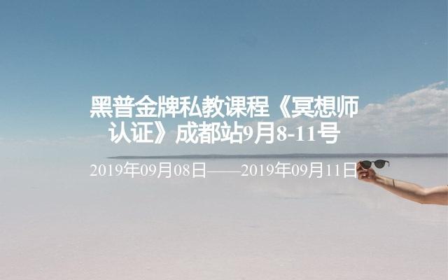 黑普金牌私教课程《冥想师认证》成都站9月8-11号