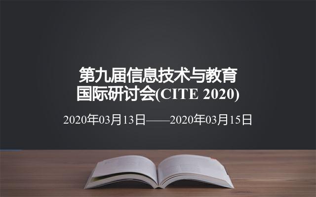 第九届信息技术与教育国际研讨会(CITE 2020)