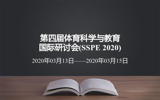 第四届体育科学与教育国际研讨会(SSPE 2020)