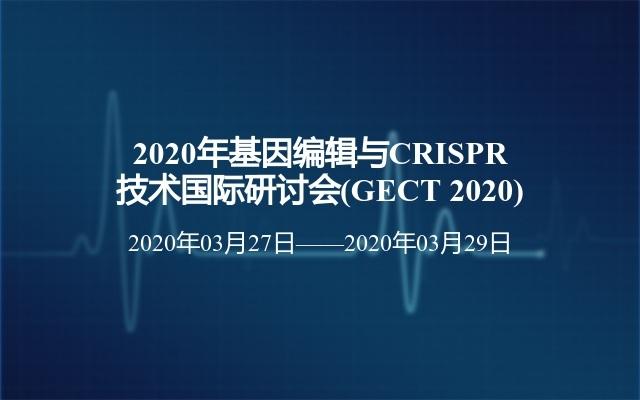 2020年基因編輯與CRISPR技術國際研討會(GECT 2020)