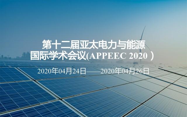 第十二屆亞太電力與能源國際學術會議(APPEEC 2020)