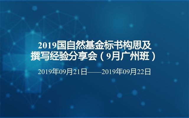 2019国自然基金标书构思及撰写经验分享会(9月广州班)