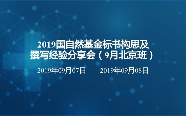 2019国自然基金标书构思及撰写经验分享会(9月北京班)