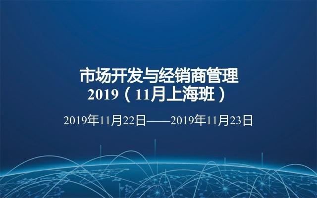 市场开发与经销商管理2019(11月上海班)