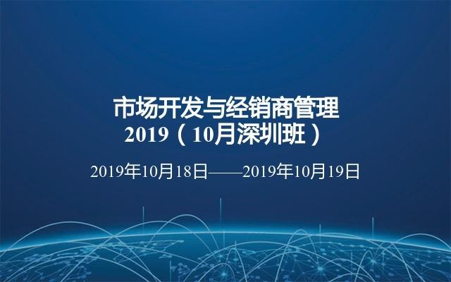 市场开发与经销商管理2019(10月深圳班)