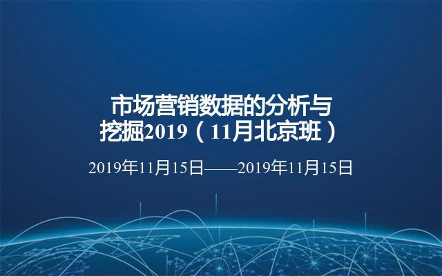 市场营销数据的分析与挖掘2019(11月北京班)