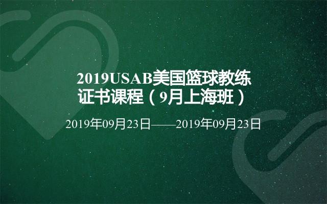 2019USAB美国篮球教练证书课程(9月上海班)