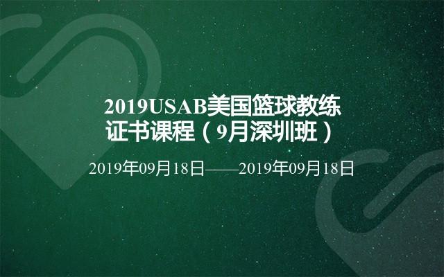 2019USAB美国篮球教练证书课程(9月深圳班)