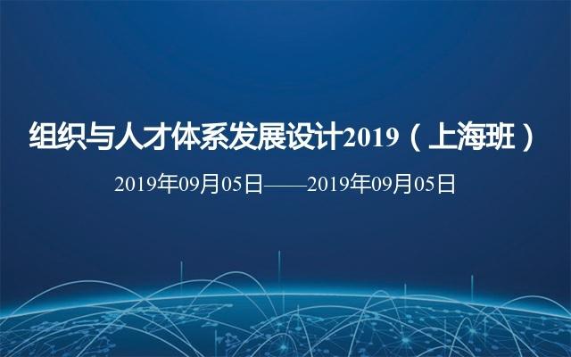 组织与人才体系发展设计2019(9月上海班)