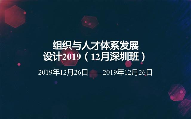 组织与人才体系发展设计2019(12月深圳班)
