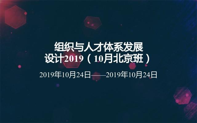组织与人才体系发展设计2019(10月北京班)