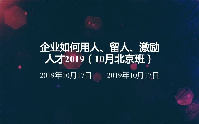 企业如何用人、留人、激励人才2019(10月北京班)